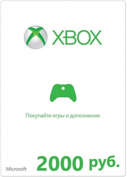 Купить Xbox Live - карта оплаты на 2000 рублей (Россия)