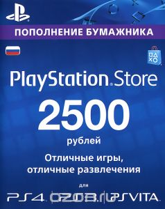 Playstation Network Card 2500: PSN 2500 рублей (скан)
