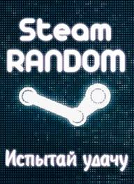 Randomly keys / Random Steam Keys