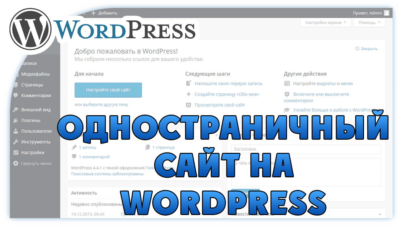 Single Page WordPress site