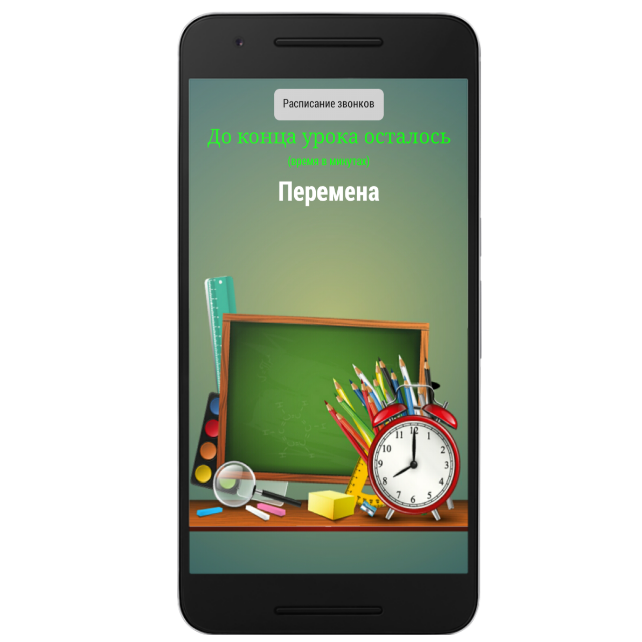 TimeSchool for android
