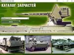 Электронный каталог запчастей на МТЛБ, МТЛБВ, МТЛБУ