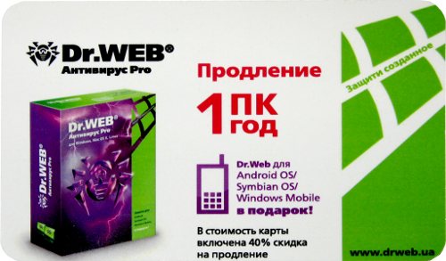 Dr.Web Antivirus renewal 1 year 1 PC + 1 mob REG FREE