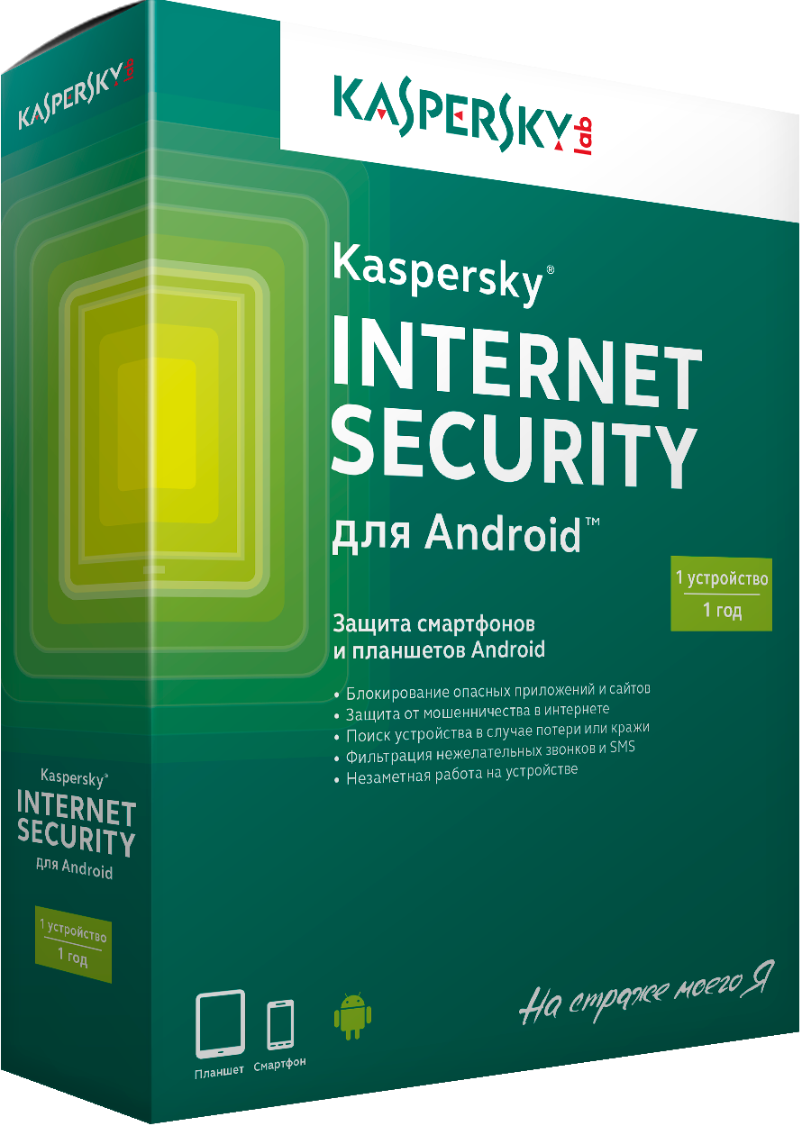 Kaspersky Internet Security Android 1Year 1Dev REG FREE