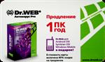Dr.Web Антивирус продление 1 Год 1 ПК + 1 моб REG FREE