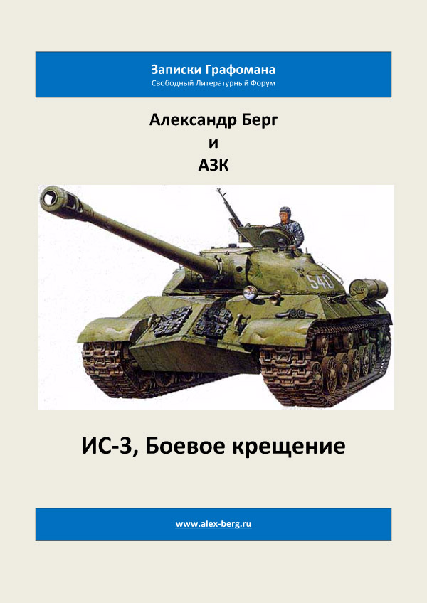 IS-3, Baptism of fire
