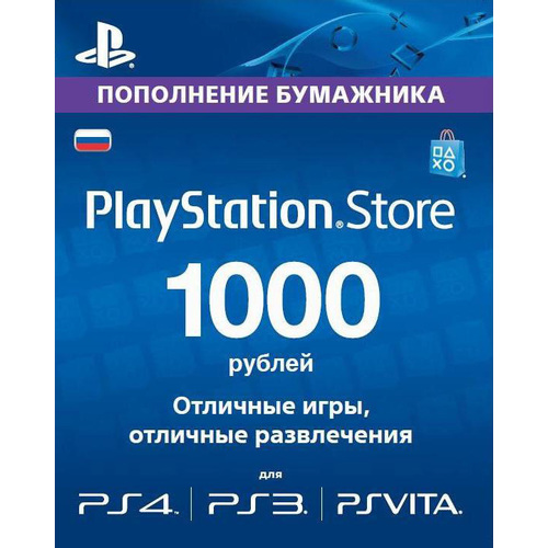 1000 рублей (PSN) PlayStation Network (RUS)
