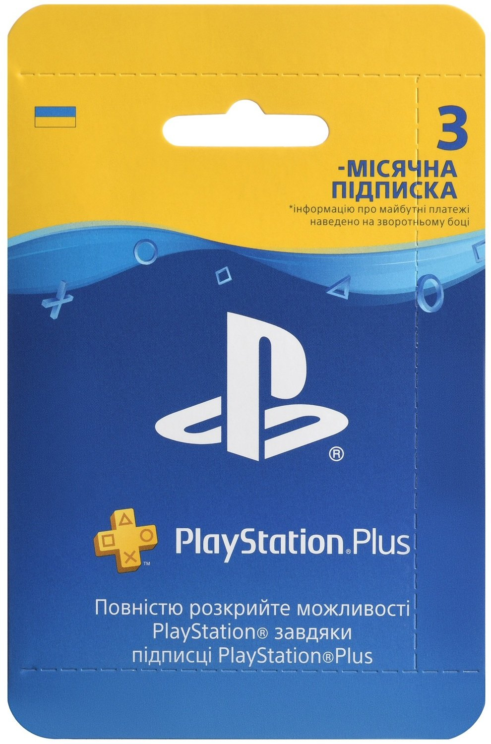 PlayStation Plus PSN 90 days (UA) Ukraine SCAN