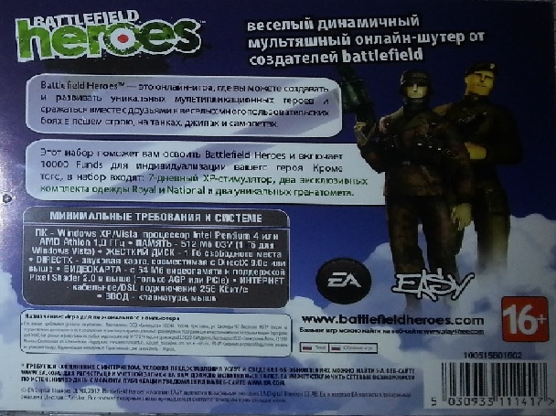 Battlefield Heroes (Origin key)
