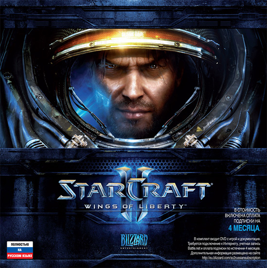 StarCraft 2 II Wings of Liberty (Battle.net key)RU