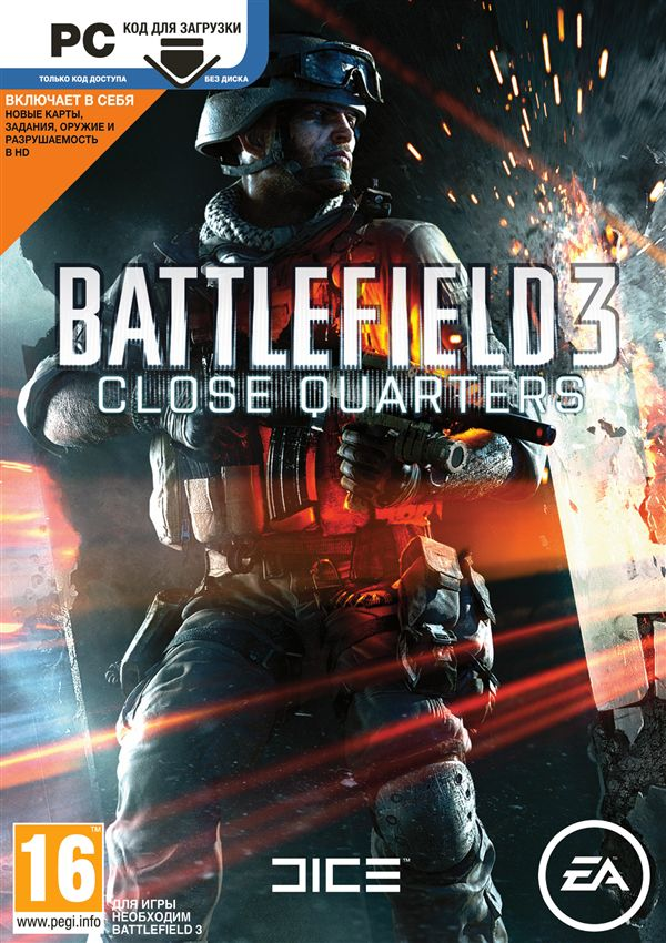 Battlefield 3: Close Quarters (Origin key)(DLC)