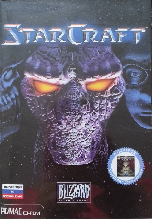 Starcraft + Broodwar = Anthology (Battle.net KEY)