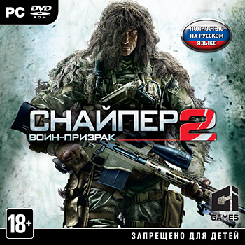 Sniper. Ghost Warrior 2 (Key Steam)CIS