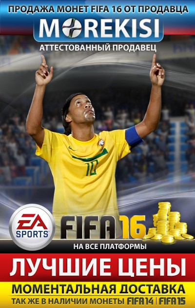 COINS FIFA 16 Ultimate Team PS3 - LOW PRICE 5% review
