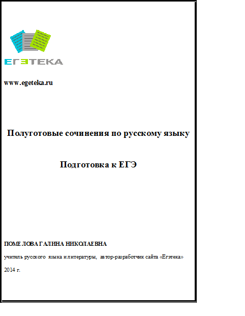 2 essays of the Unified State Exam by Y. Yakovlev text