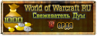 1000 GOLD - Soulflayer / ORDA (WOW RU)