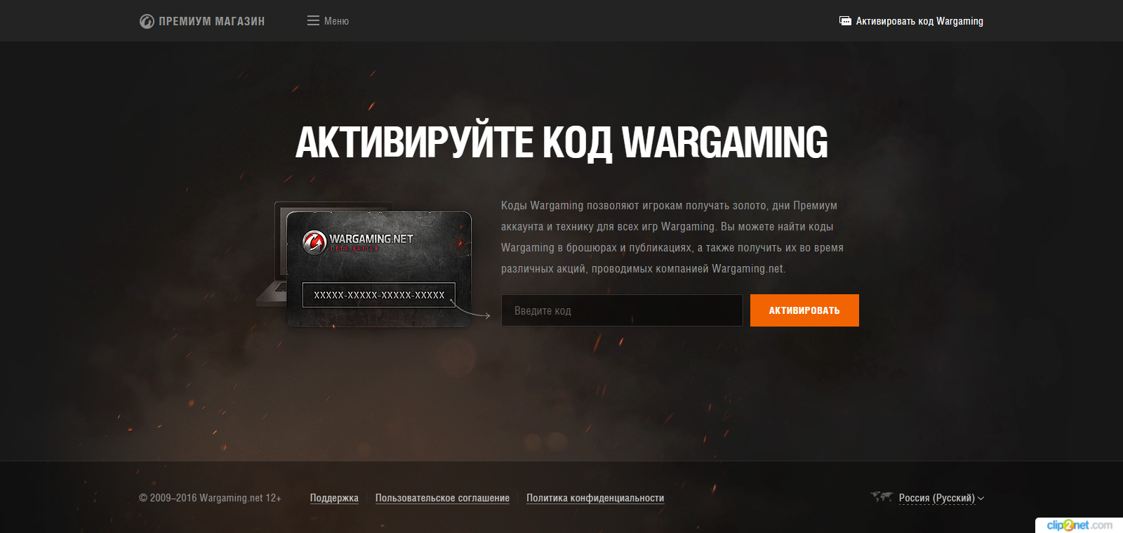 Invite codes for World of Tanks for 2016 per month