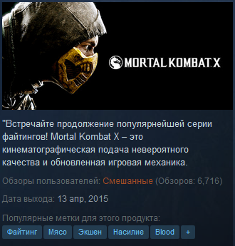 Mortal Kombat X + Goro DLC (Steam CD Key | Free region)