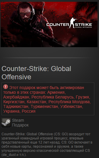 Counter-Strike: Global Offensive CS GO RU+CIS + ПОДАРОК