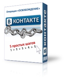 Vkontakte.ru. 5 steps to ridding