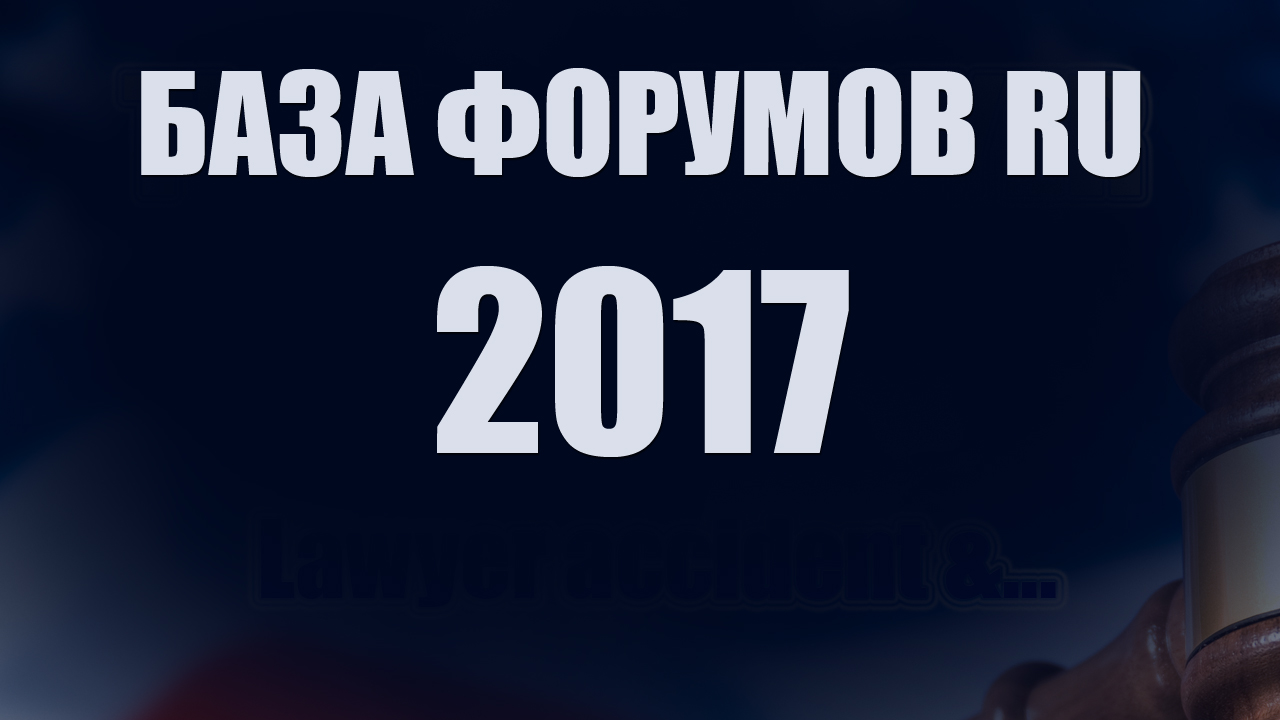 "Base Forum RU Russian-language 2017 ""FORUMS RU 2017"""