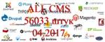 База всех CMS 04 (апррель) 2017