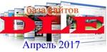 База DLE сайтов 2017 апрель