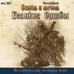 Mount & Blade: With Fire & Sword (Ключ - GOG/RegFree)