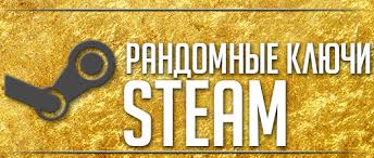 KEYS STEAM RANDOM