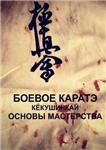 Боевое каратэ Кёкушинкай. Основы мастерства.