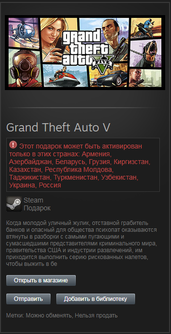 Grand Theft Auto V 5 Steam Gift(RU/CIS) tradable