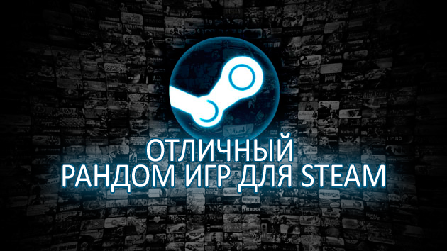 RANDOM GAME, TRY YOUR LUCK — STEAM KEY