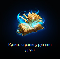 League Of Legends Gift for any amount. RU server.