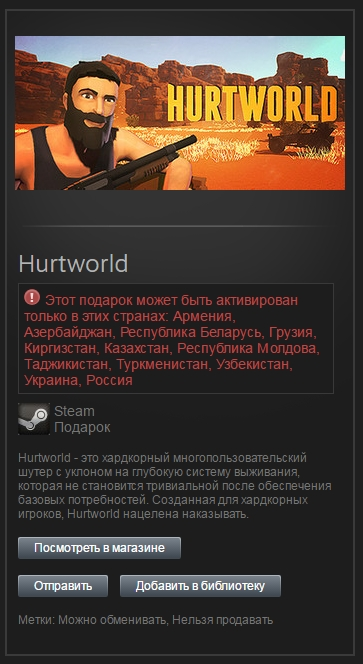 Hurtworld (Steam gift | RU/CIS)