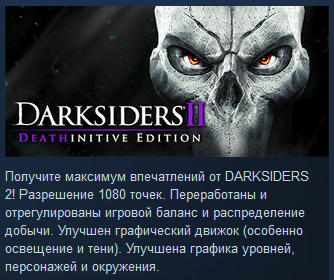 Darksiders Franchise Pack (1+2+Deathinitive) Steam RU