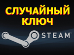 Случайный Ключ STEAM: PUBG, CS GO, GTA 5, RUST