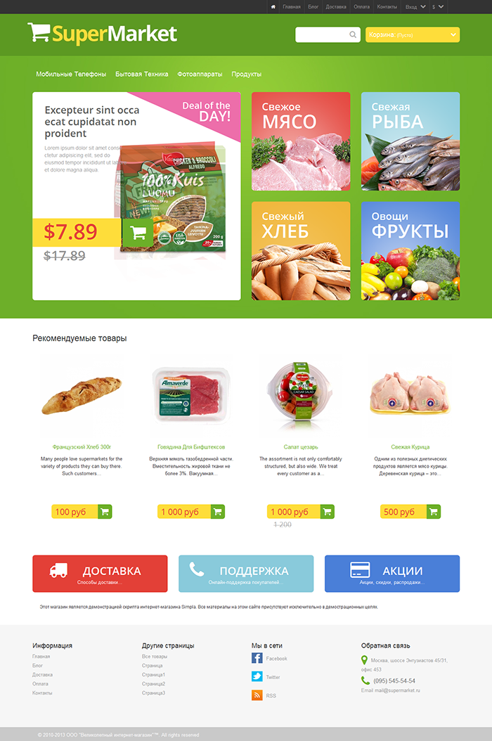 Template for Simpla cms Supermarket