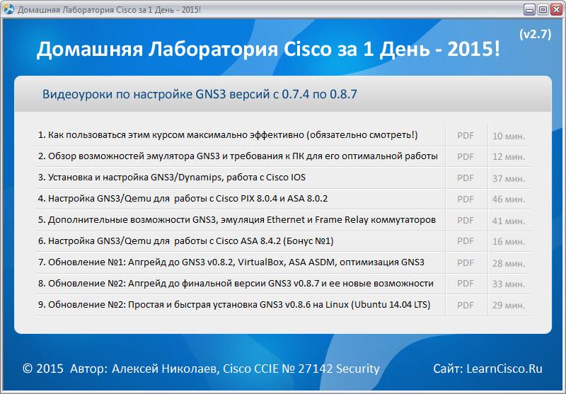 Cisco Home Lab Setup 2015 v3 0 (russian edition)