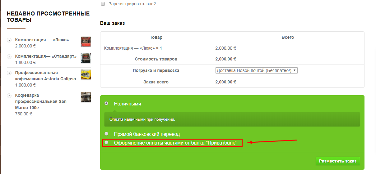 "Part payment"" Privatbank for WooCommerce Wordpress"
