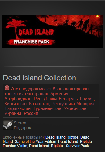 Dead Island Collection [SteamGift]