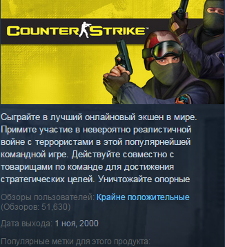 Сounter-Strike: Complete  [Steam\Gift]