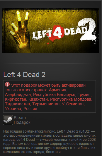Left 4 Dead 2 [Steam\Gift]