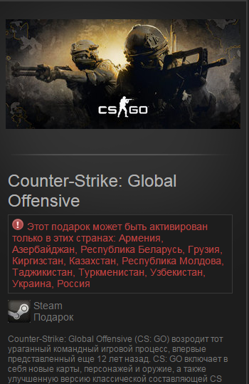 Сounter-Strike: Global Offensive [Steam|Gift]