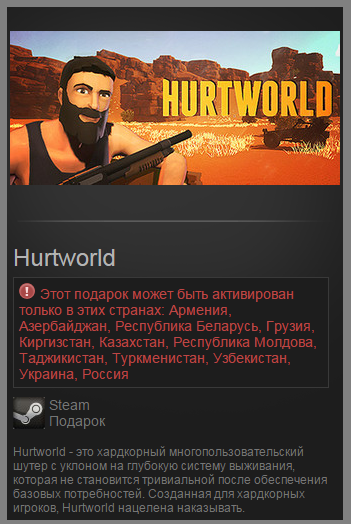 Hurtworld [Steam|Gift]