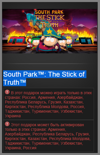 South Park™: The Stick of Truth™ [Steam|GIFT]