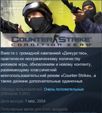 Сounter-Strike: Complete  [Steam\Gift][Region/Free]