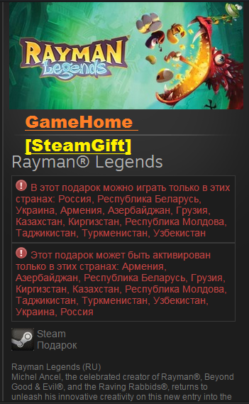 Rayman® Legends [Steam|Gift]