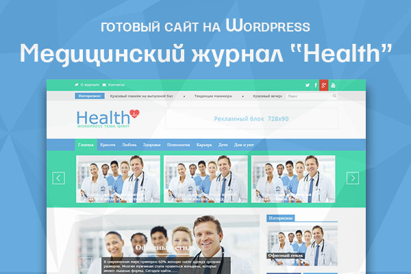 Health - WordPress theme | QIWIT