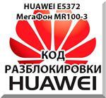 Разблокировка Huawei Мегафон MR100