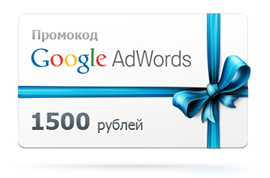 Promocode 1500 RUB of Google Adwords for RF
